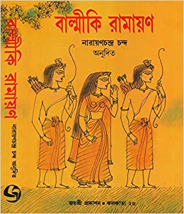 Amazon in: Buy Valmiki Ramayan (Original and Unedited) Book