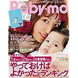 Baby-mo 2018年1月号 小さい表紙画像