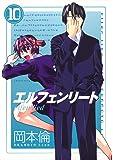 エルフェンリート 10 (ヤングジャンプコミックス)