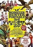 MONSTER HUNTER PORTABLE 3rd Djimon entertainment unit team play guide (1 week MOOK)