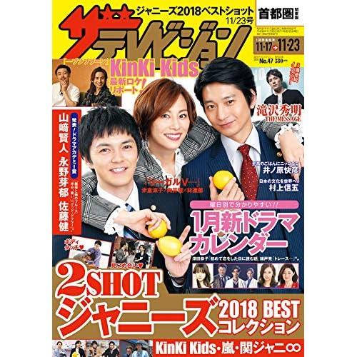 ザテレビジョン 2018年 11/23号 表紙画像