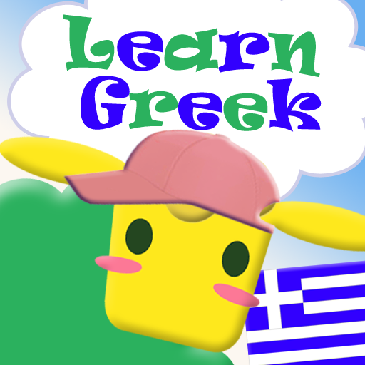 Learn Greek Alphabet (Learn Greek Alphabet)
