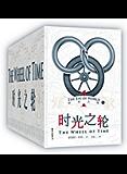 """时光之轮全集(共15卷)(《时光之轮》被誉为""""正统奇幻""""及""""剑与魔法""""的最佳典范,与《魔戒》、《冰与火之歌》并称为""""西方奇幻三巨头"""")"""