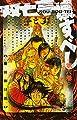 双亡亭壊すべし (6) (少年サンデーコミックス)