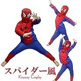 【Upwing】スパイダーマン 風 キッズ コスプレ衣装 子ども ハロウィン halloween コスチューム なりきり spider man (Lサイズ)