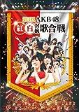 第3回AKB48 紅白対抗歌合戦 (DVD2枚組)