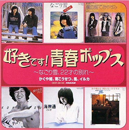 好きです! 青春ポップス 12CD-1242