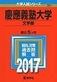 慶應義塾大学(文学部) (2017年版大学入試シリーズ)