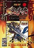 The sword Onimusha: Dawn of Dreams Soundtrack CD sound treasure box (<CD>) (2011) ISBN: 486191714X [Japanese Import]