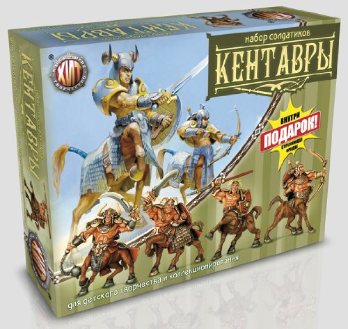 Centaurs, 4 Toy Soldiers