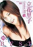 立花里子Complete BOX [DVD]