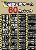 超定番思考ゲームお買得60本パック
