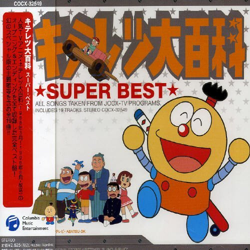 Complete Song Collection by Kiteretsu Daihyakka (2004-01-20)