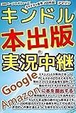 sanbyakuhatijyuupeijikindorubonsyuppannojikkyotyuukeigoogledokyumentowotukattepasokonsumahononitouryuudehonnwotukuru (Japanese Edition)
