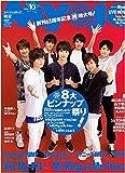 MyoJo(ミョージョー) 2015年 10 月号 [雑誌]