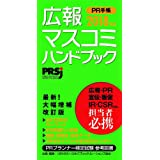 広報・マスコミハンドブック PR手帳2018年版