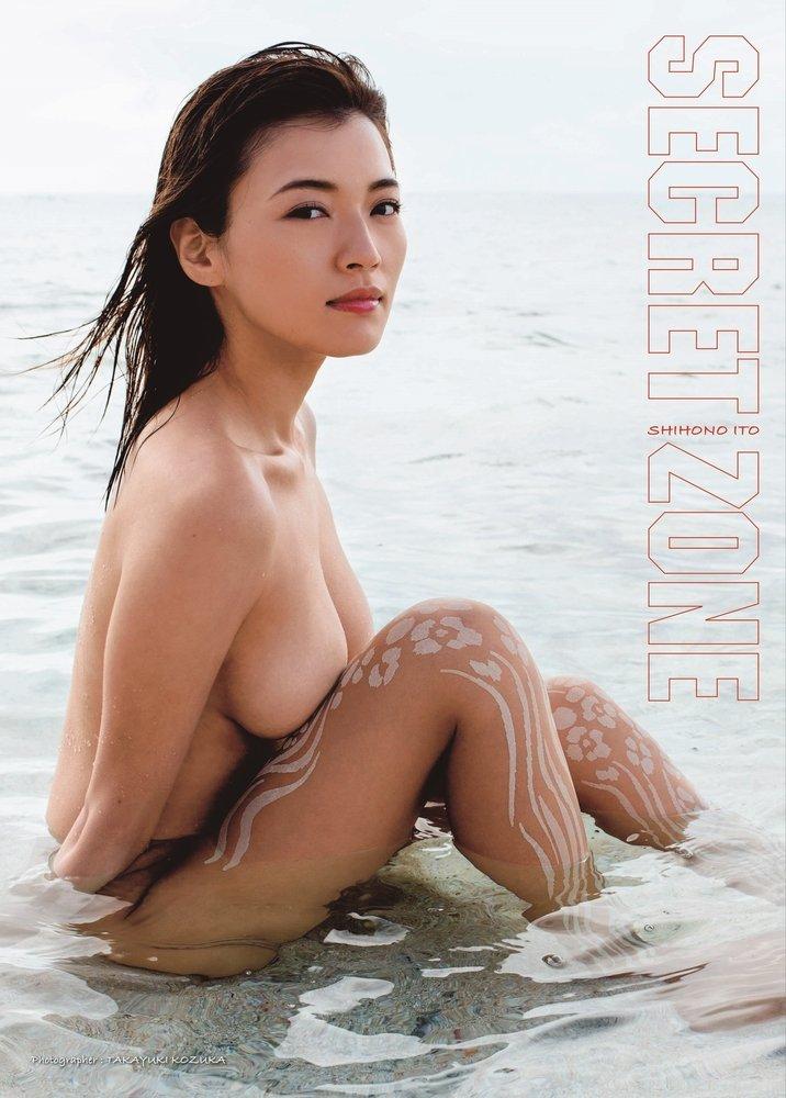 伊藤しほ乃 写真集 『 SECRET ZONE 』 ジャケット 表