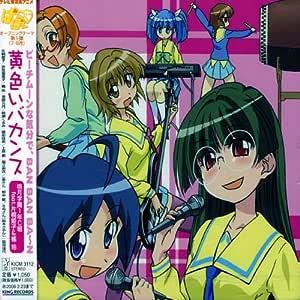 Kiiroi Vacance Pani Poni Dash! (Original Soundtrack)