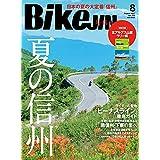 BikeJIN 2021年8月号