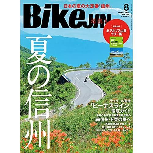 BikeJIN 2021年8月号 画像