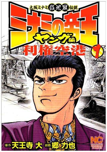 ミナミの帝王ヤング編利権空港 1 (ニチブンコミックス)