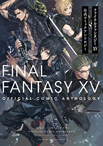 FINAL FANTASY XV Official Coimic Anthology 2017 7/27