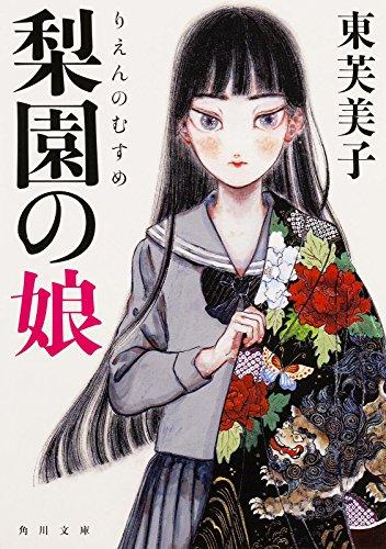 梨園の娘 (角川文庫)