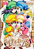 Detective Opera Milky Holmes 2 (1) (Kadokawa Comics Ace A)