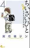 ちいさいひと 青葉児童相談所物語(4) (少年サンデーコミックス)