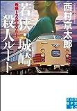 若狭・城崎殺人ルート (実業之日本社文庫)