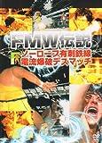 FMW伝説 ノーロープ有刺鉄線電流爆破デスマッチ [DVD]