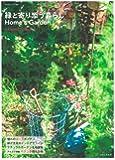 緑と寄り添う暮らし Home&Garden ~Green Life Book 4~ (私のカントリー別冊)