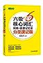 六级核心词汇词根+联想记忆法:分类速记版 (English Edition)