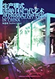 In Production Mode, Contemporary Art in China, Pauline Yao, Chris Dercon, Ken Lum, 9881752299