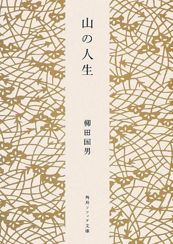 山の人生 (角川ソフィア文庫)