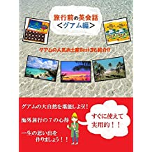 Just 1 hour   Amazing Guam Travelling Book  Bring this book to travel: Just 1 hour   Amazing Guam Travelling Book  Bring this book to travel (Trip) (Japanese Edition)
