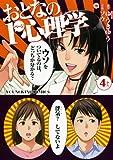 おとなの1ページ心理学 4かん (ヤングキングコミックス)
