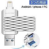 SUNTRSI ライトニングUSBメモリ iPhoneメモリー フラッシュドライブ USBコネクタ iPod/iPhone/iPad/Mac/Android用変換アタプター付き (64GB)