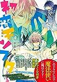 CD付き 初恋モンスター(4) 特装版 (講談社キャラクターズA)