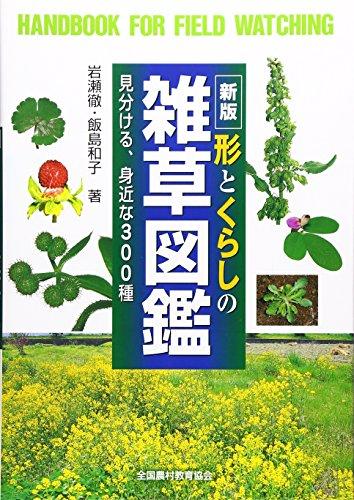 新版 形とくらしの雑草図鑑: 見分ける、身近な300種 (野外観察ハンドブック)