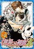 Animation - Sekaiichi Hatsukoi 2 Vo.4 [Japan DVD] KABA-9510