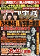 週刊実話ザ・タブー 2019年 4/13 号 [雑誌]: 週刊実話 増刊