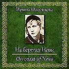 Na beregakh Nevy   Livre audio Auteur(s) : Irina Odoevtceva Narrateur(s) : Inna Sytnik