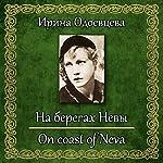 Na beregakh Nevy   Irina Odoevtceva