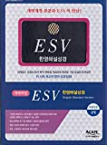 ESV Korean - English Explanation Bible | Index | Navy Color, English Standard Version and NKRV 한영해설성경 특중단본 군청색