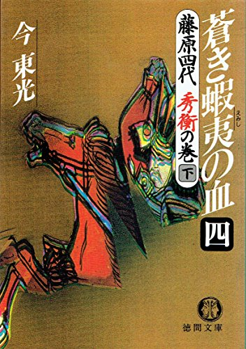 蒼き蝦夷(えみし)の血〈4〉藤原四代 秀衡の巻 下 (徳間文庫)