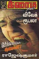 Kurithuvaithu Kol..! (Tamil Edition) Kindle Edition