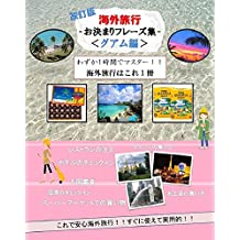 Amazing Guam Travelling Book  Bring this book to travel: Amazing Hawaii Travelling Book  Bring this book to travel (Japanese Edition)