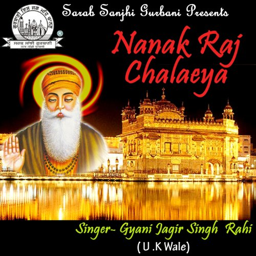 Raj Leela Tere Naam Ban Aayee - Ban Raj