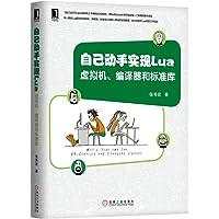 自己动手实现Lua:虚拟机、编译器和标准库